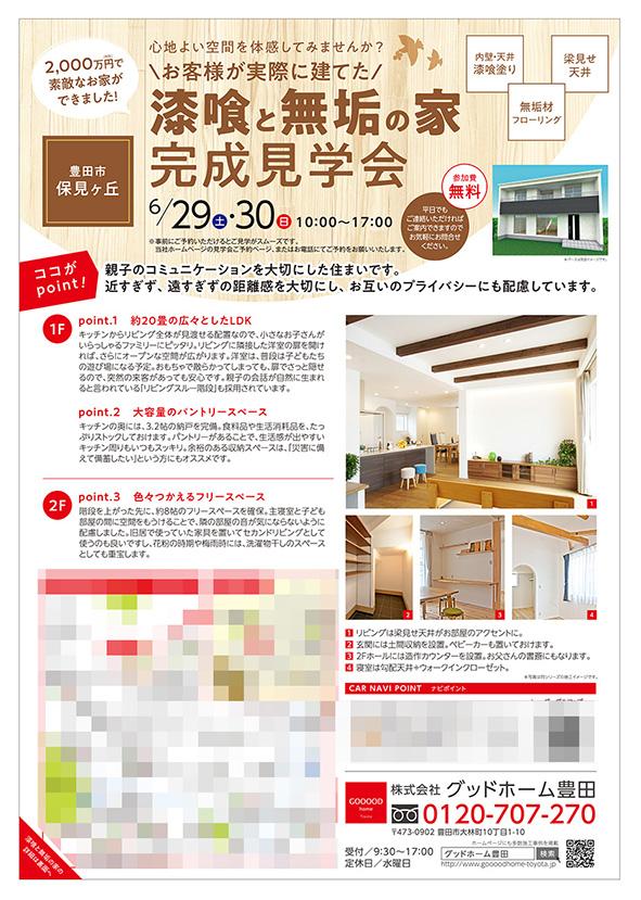 グッドホーム豊田様/商品訴求および建物完成見学会の告知チラシ