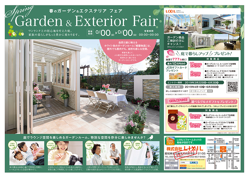 LIXIL様/春のガーデン& エクステリア キャンペーン