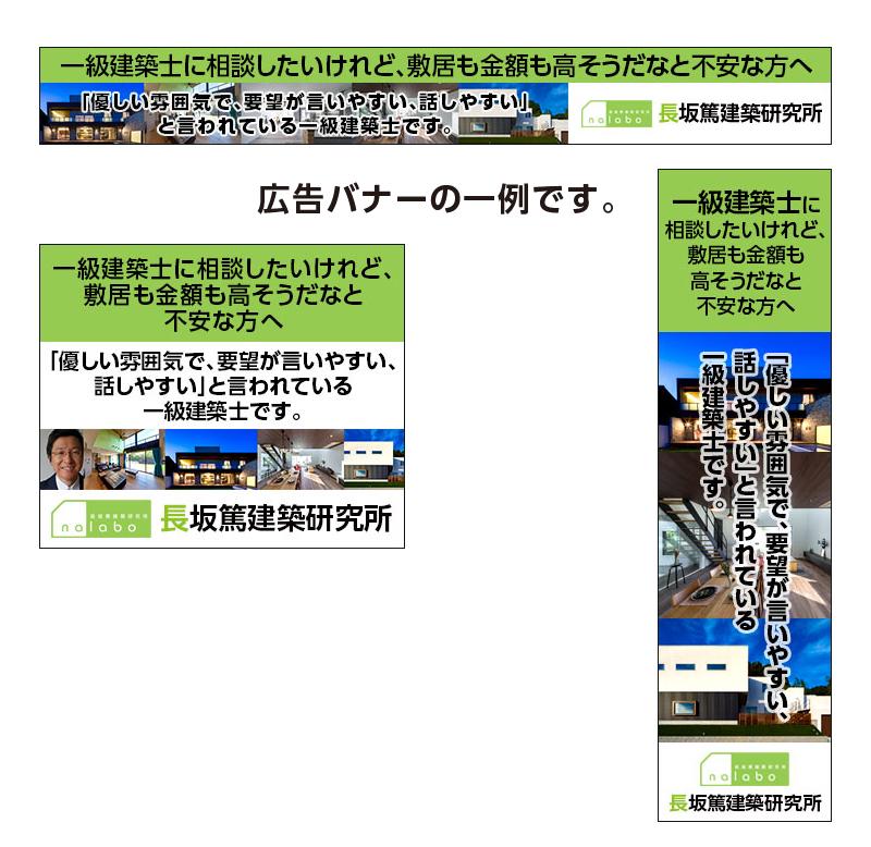 長坂篤建築研究所様ランディングページ