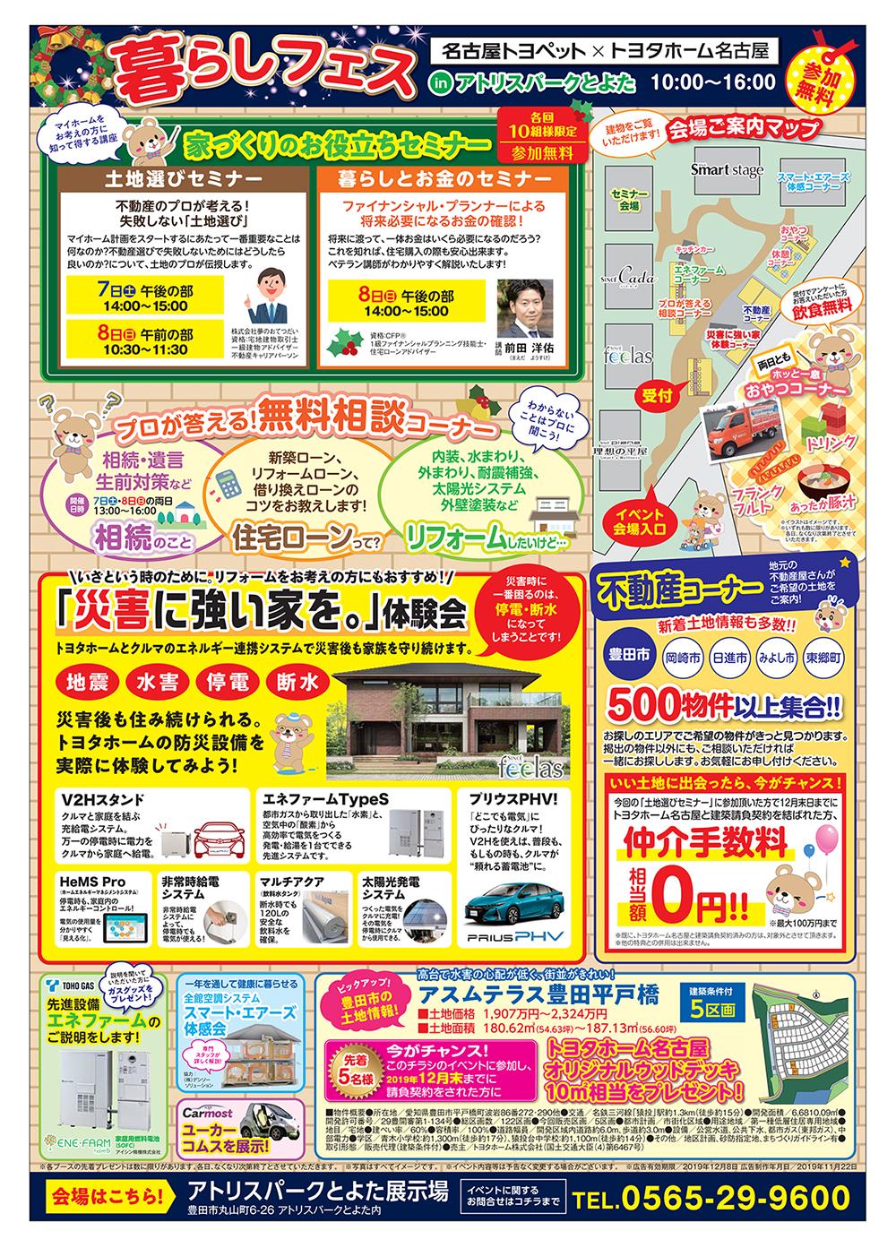 トヨタホーム名古屋様/展示場イベントチラシ