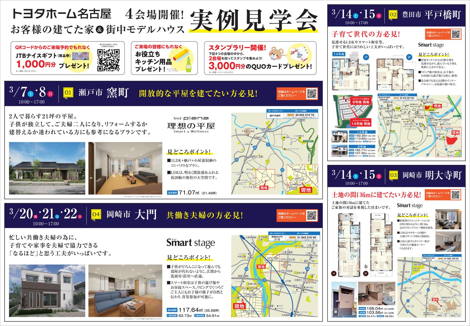 トヨタホーム名古屋様の実例見学会チラシB3サイズ