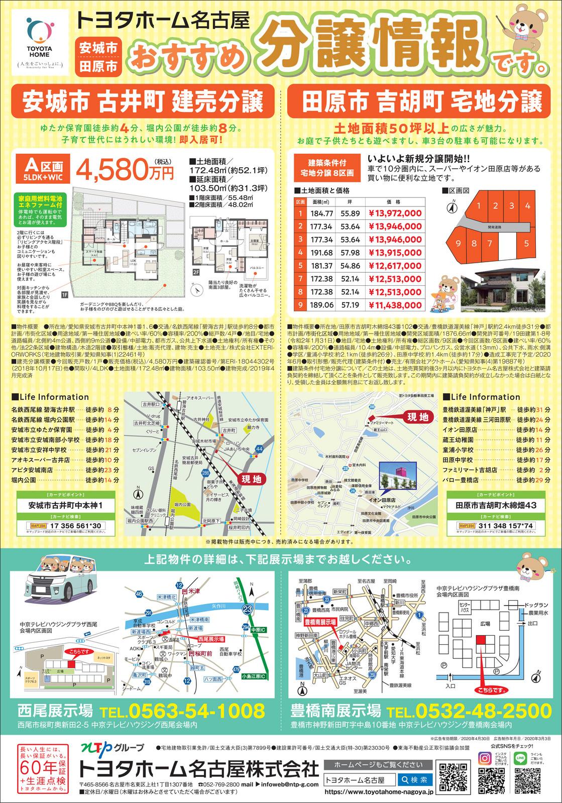 トヨタホーム名古屋様のおすすめ分譲情報チラシ