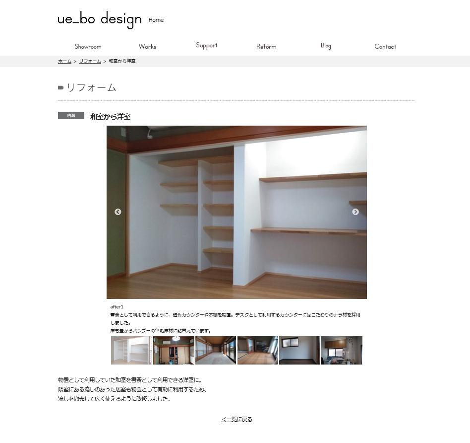 ue_bo design HPを一部リニューアル