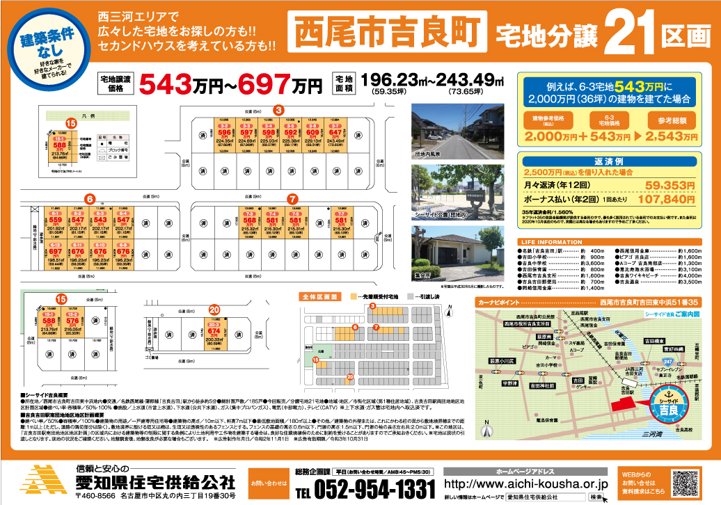 愛知県住宅供給公社様/宅地分譲チラシ