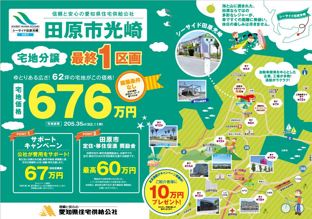 愛知県 住宅 供給公社様/宅地分譲チラシ