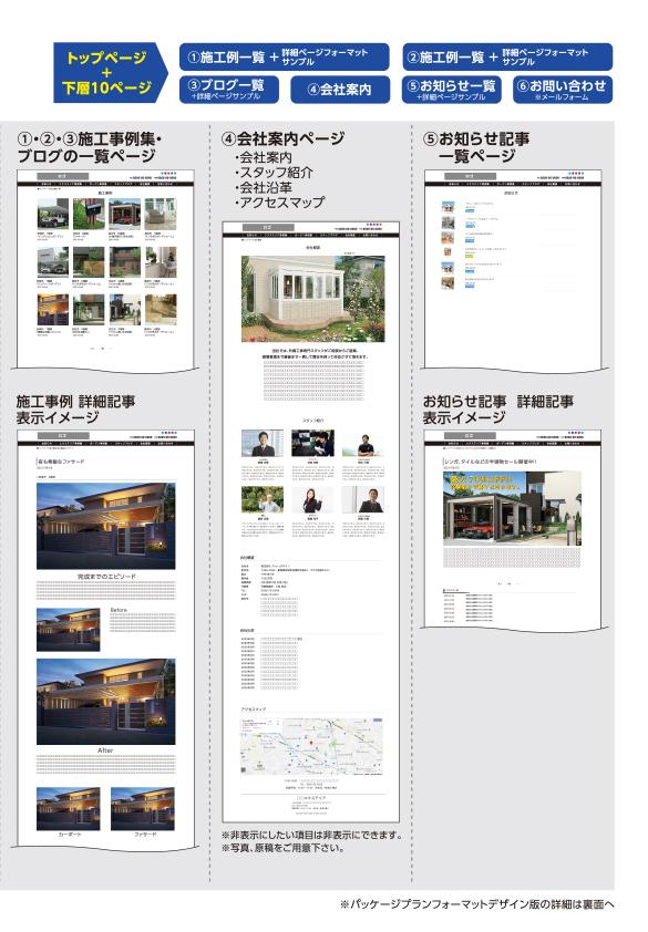 アッシュデザイン オリジナル WEBサイト 30万円(税別)パッケージプラン