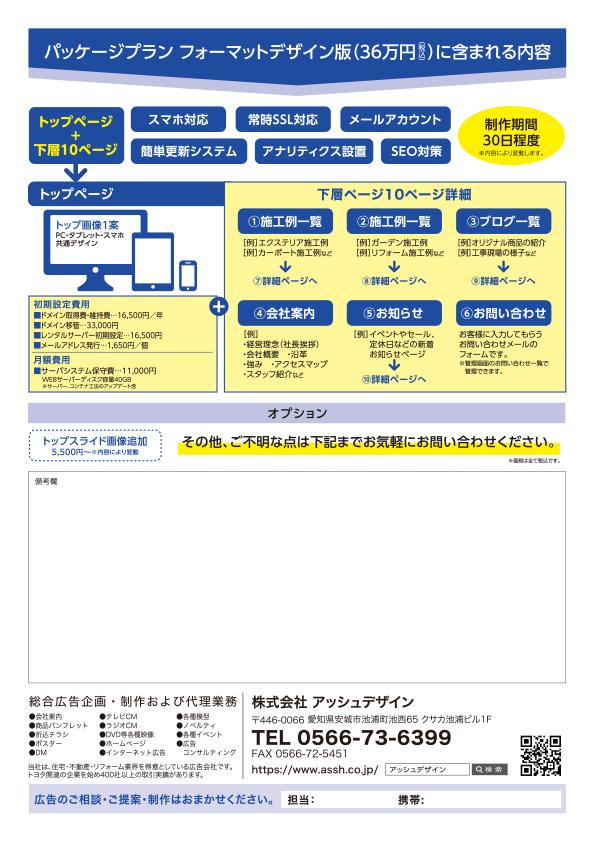 アッシュデザイン オリジナル WEBサイト 36万円(税込)パッケージプラン
