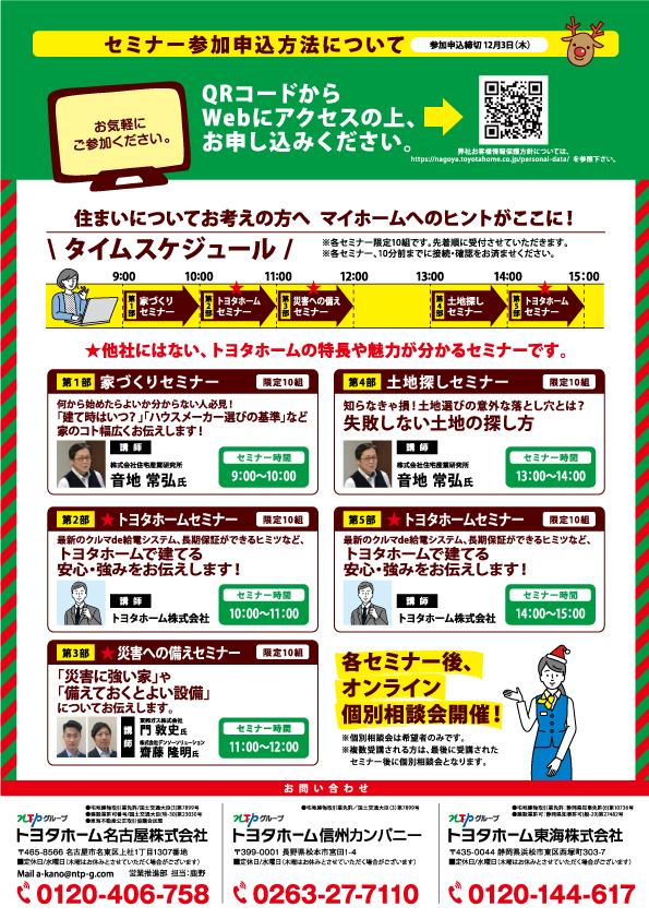 トヨタホーム名古屋様/オンライン セミナー チラシ