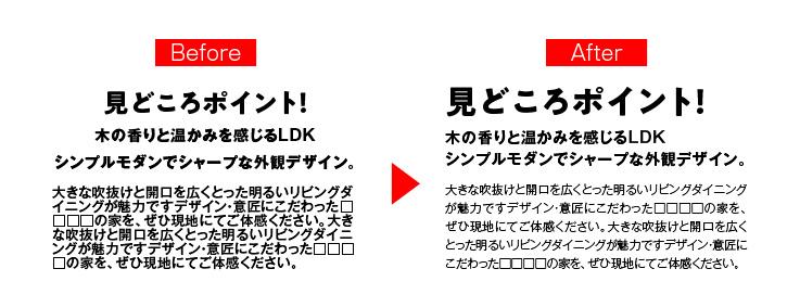 No.2 デザイナーが考える!効果の出やすい広告作成のポイント