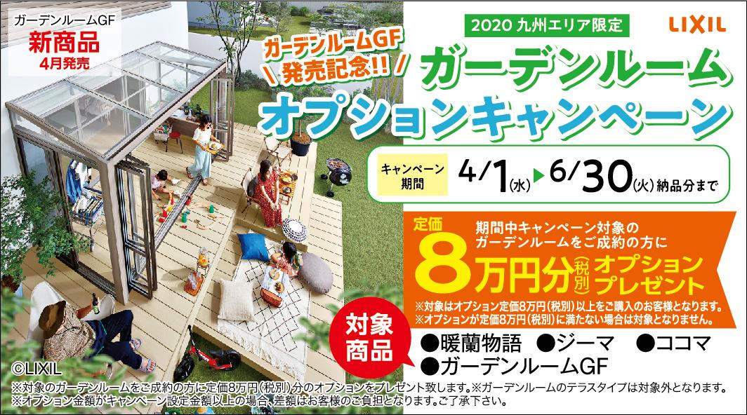 LIXIL九州様/キャンペーンフライヤーとWEBバナー