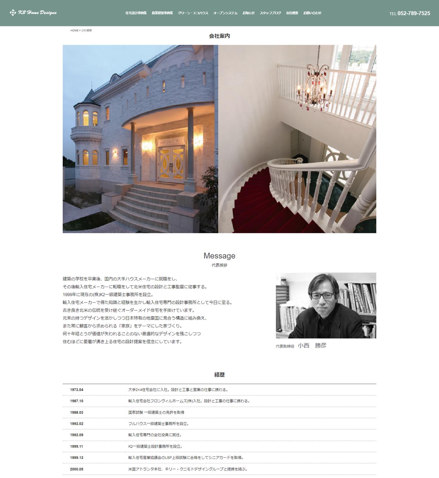 K2一級建築士設計事務所様 WEBサイトリニューアル