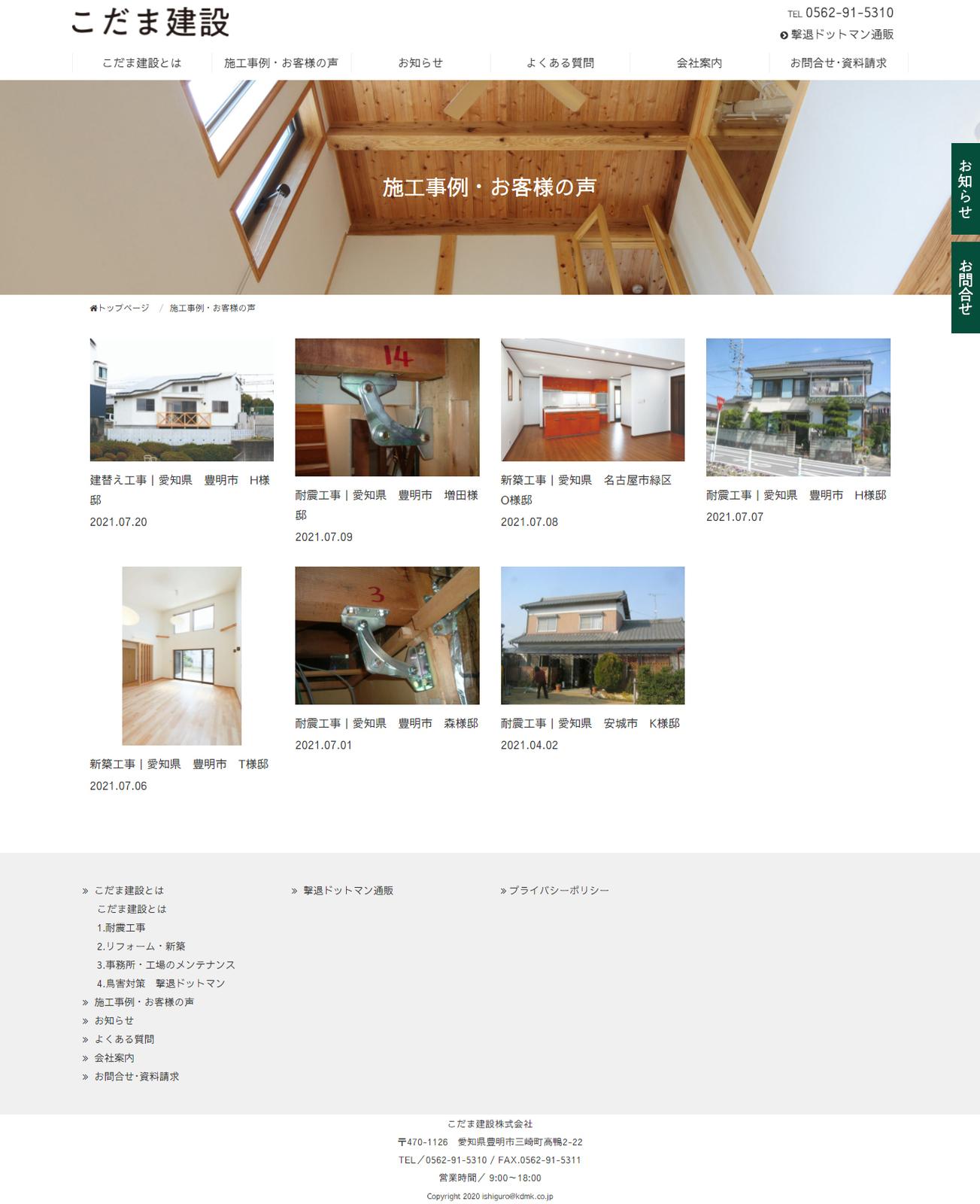 こだま建設様 WEBサイトリニューアル