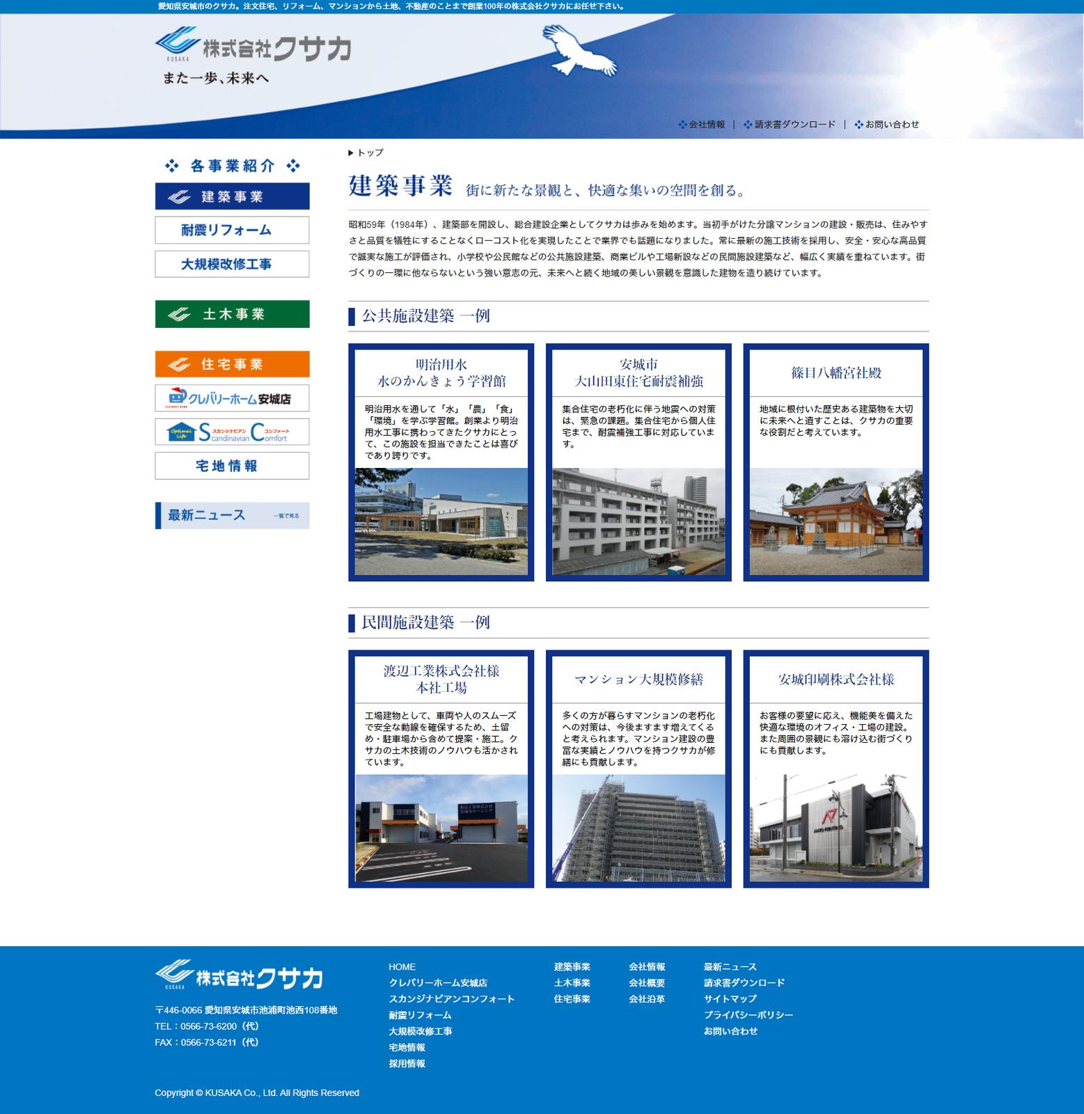 株式会社クサカ様 WEBサイト