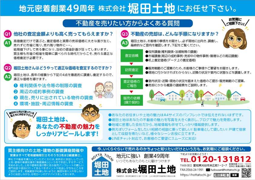 堀田土地様/不動産A4チラシ