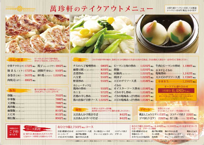 萬珍軒-幸田店様/三つ折りパンフレット改定
