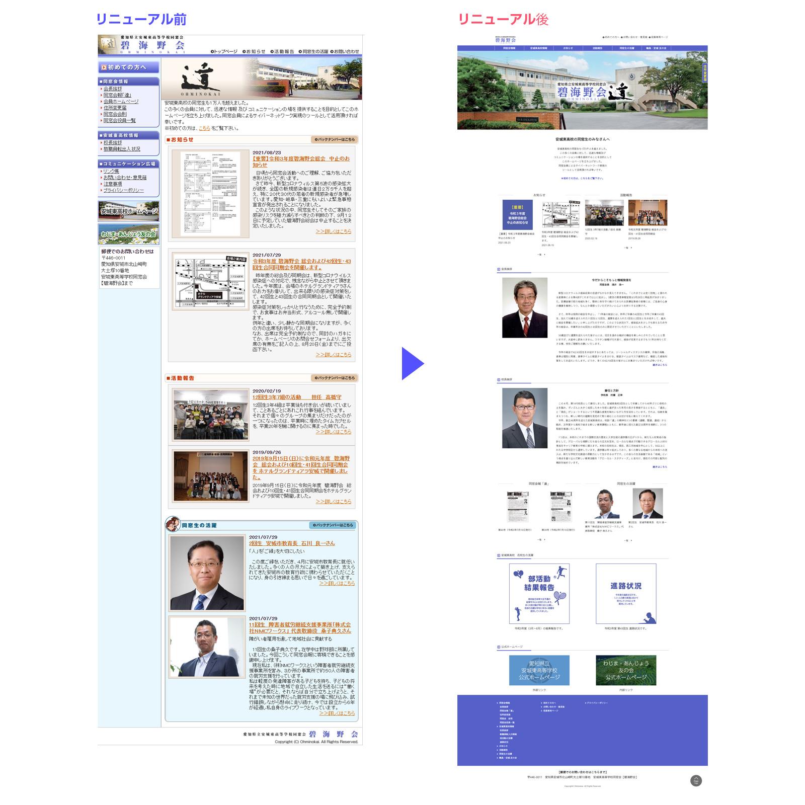愛知県立安城東高校同窓会 碧海野会「達」様 WEBサイトリニューアル