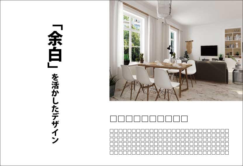 No.9 デザイナーが考える!効果の出やすい広告作成のポイントをご紹介します。