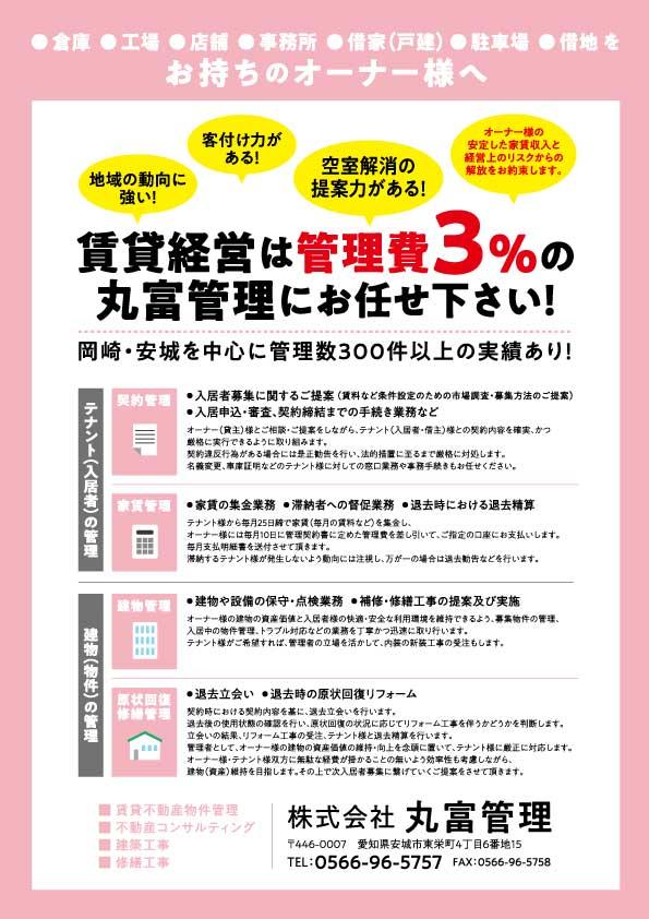 丸喜不動産様/会社案内パンフレット
