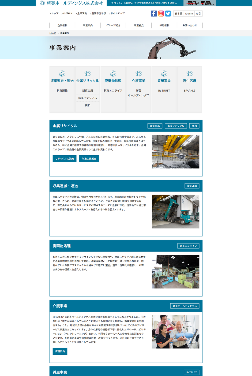 新英ホールディングス株式会社様 WEBサイト