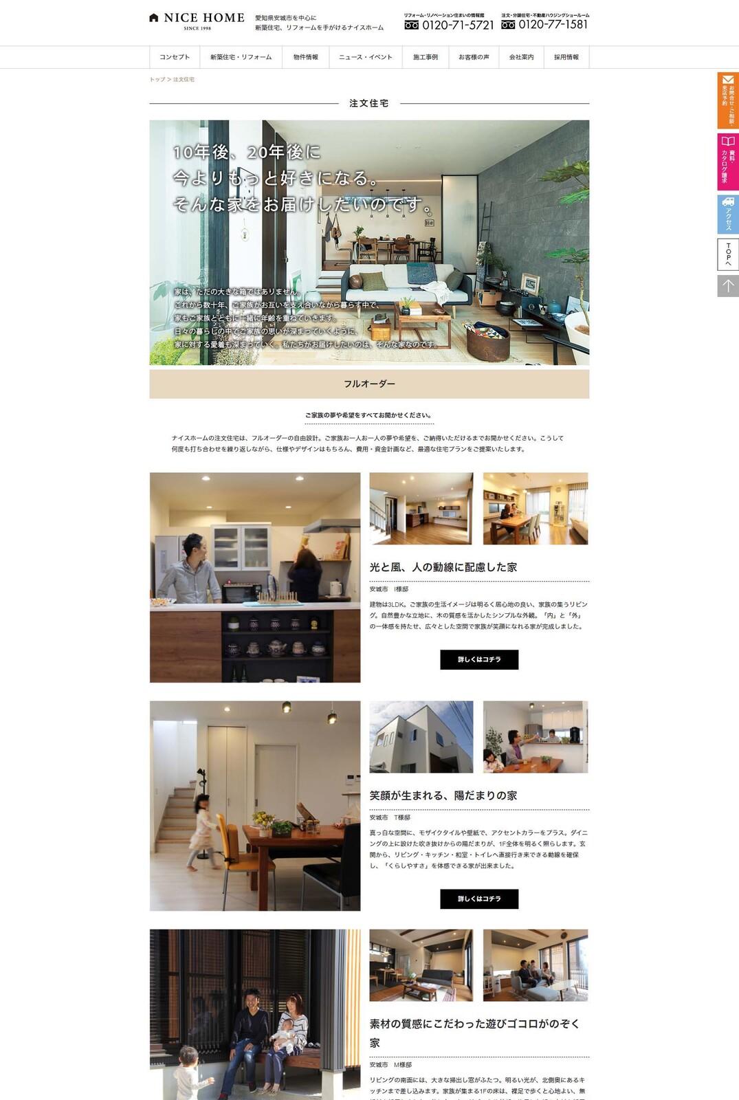 株式会社ナイスホーム様 WEBサイト