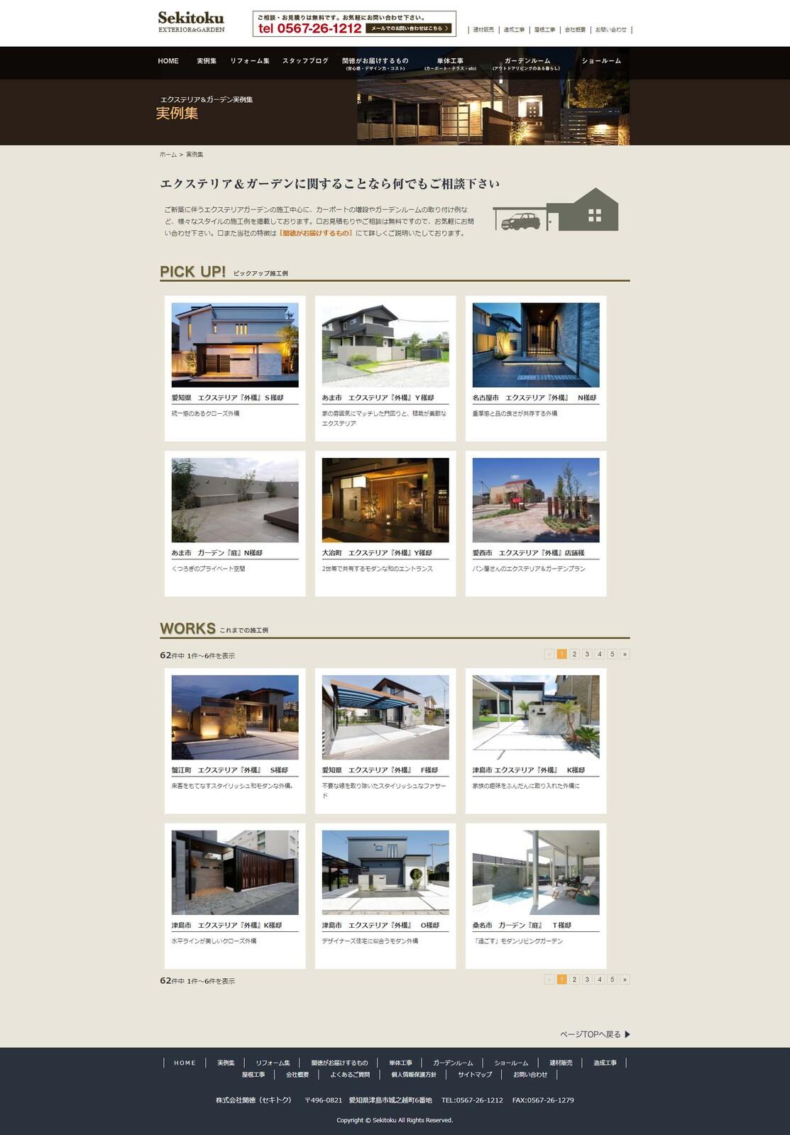 株式会社関徳(せきとく)様 WEBサイト
