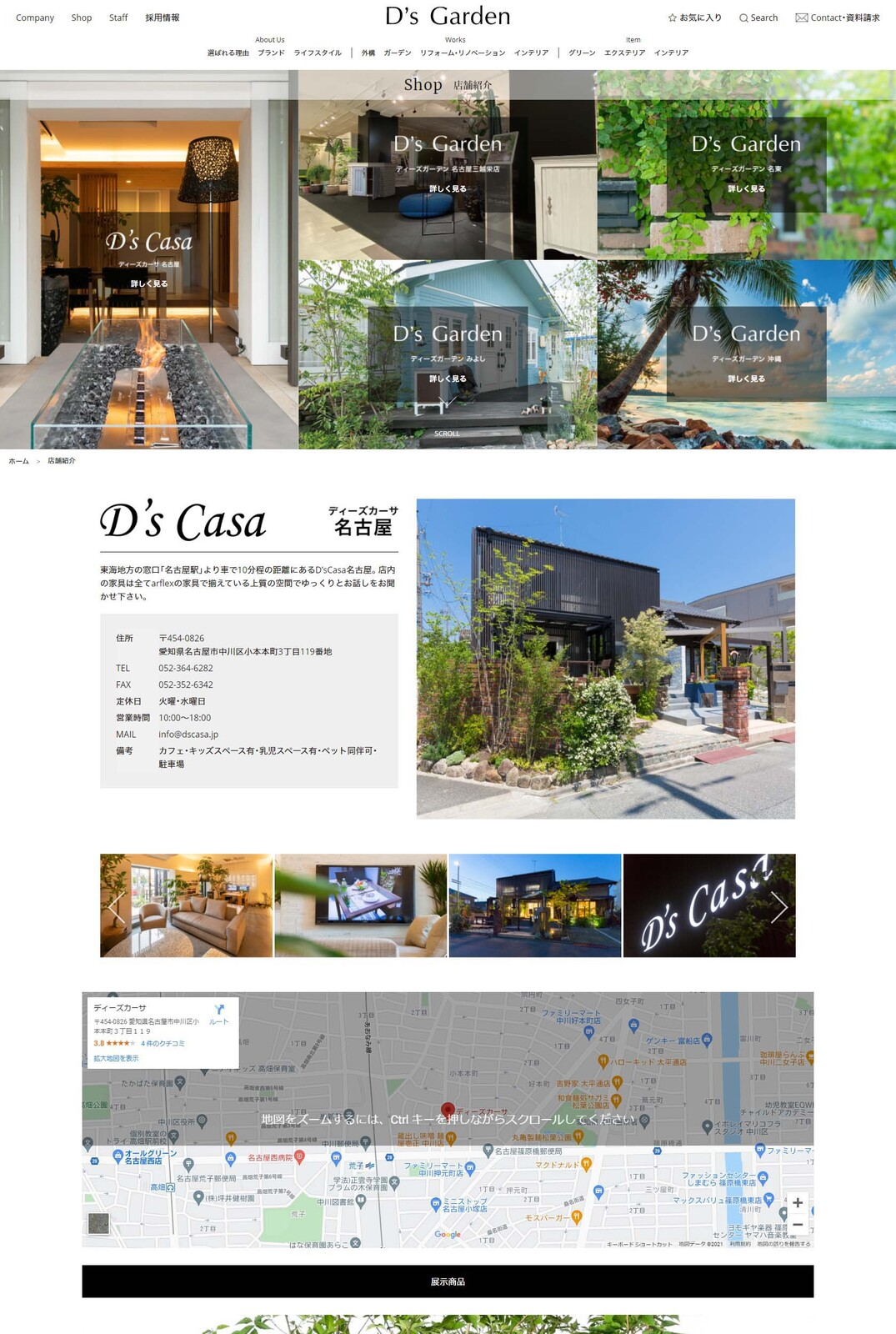 D's Garden(ディーズ ガーデン )様 WEBサイト