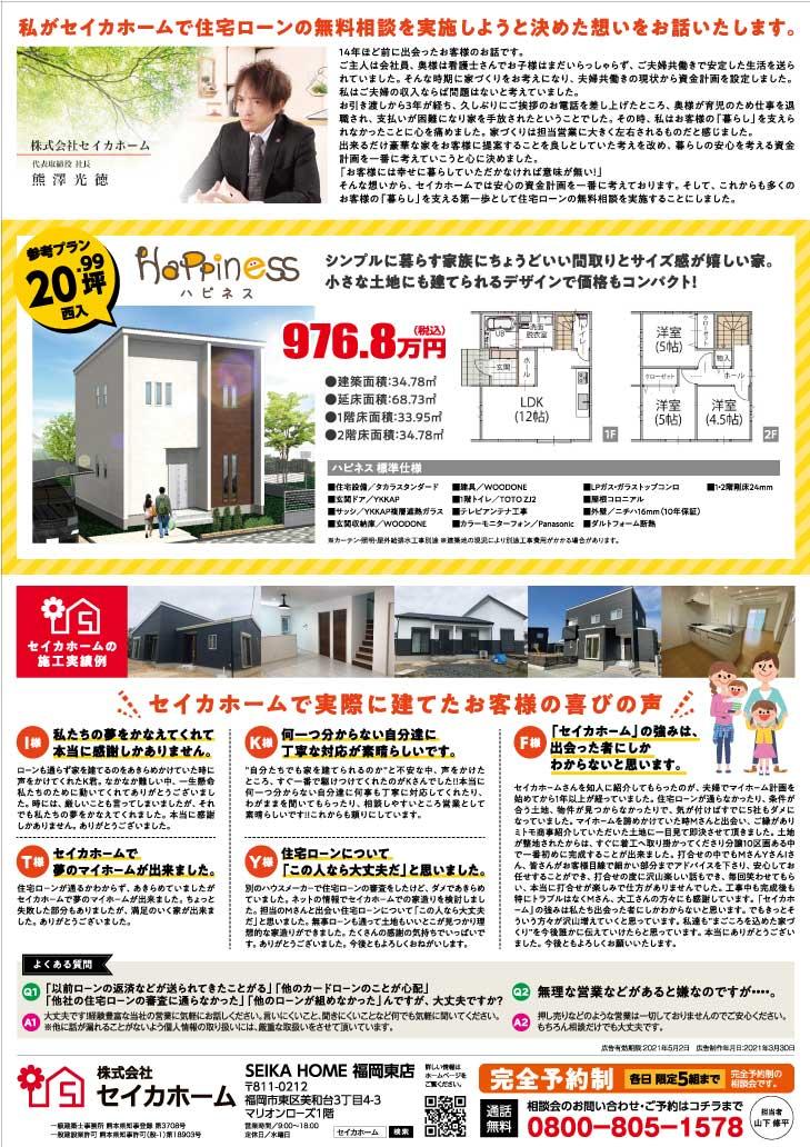 株式会社セイカホーム様/家づくり無料相談会チラシ
