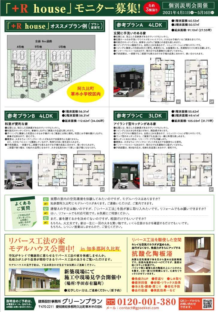 建築設計事務所グリーンプラン/+R houseモニター募集チラシ