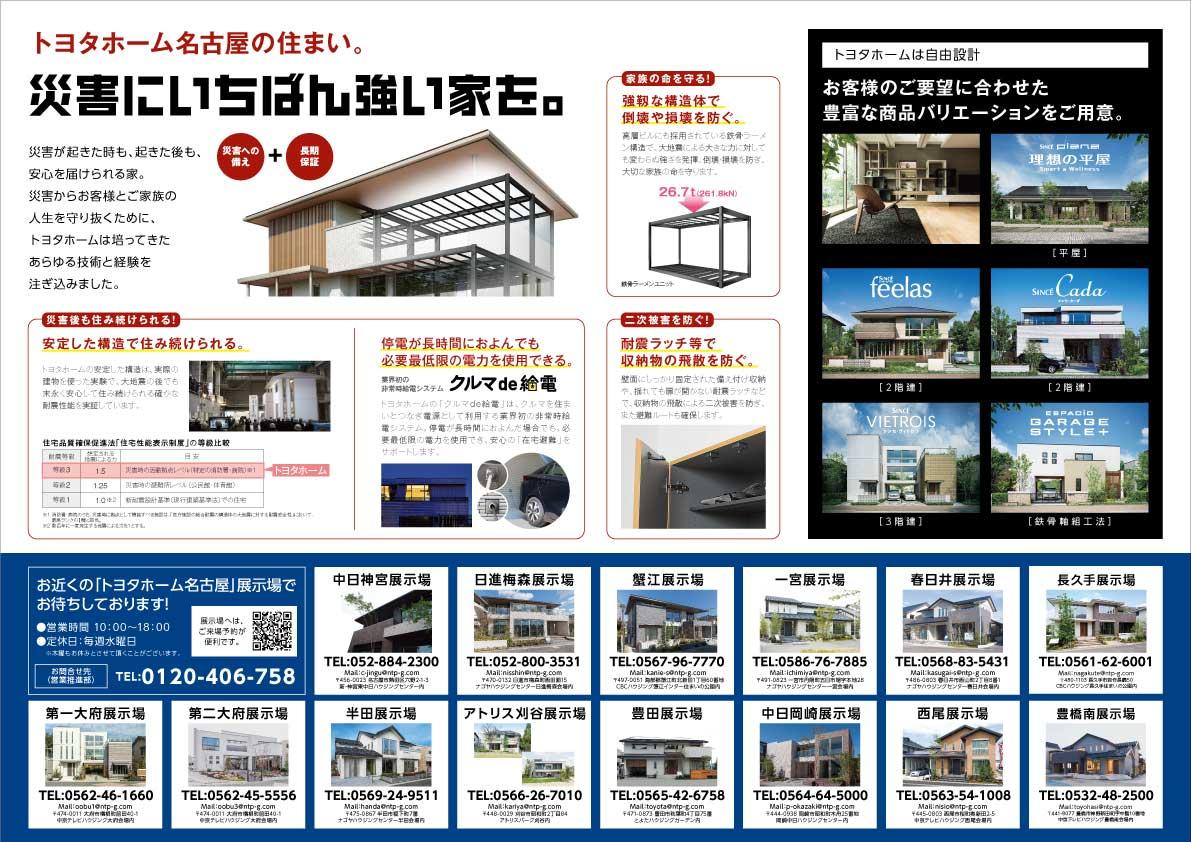 トヨタホーム名古屋様/ファーストインフォメーションツール