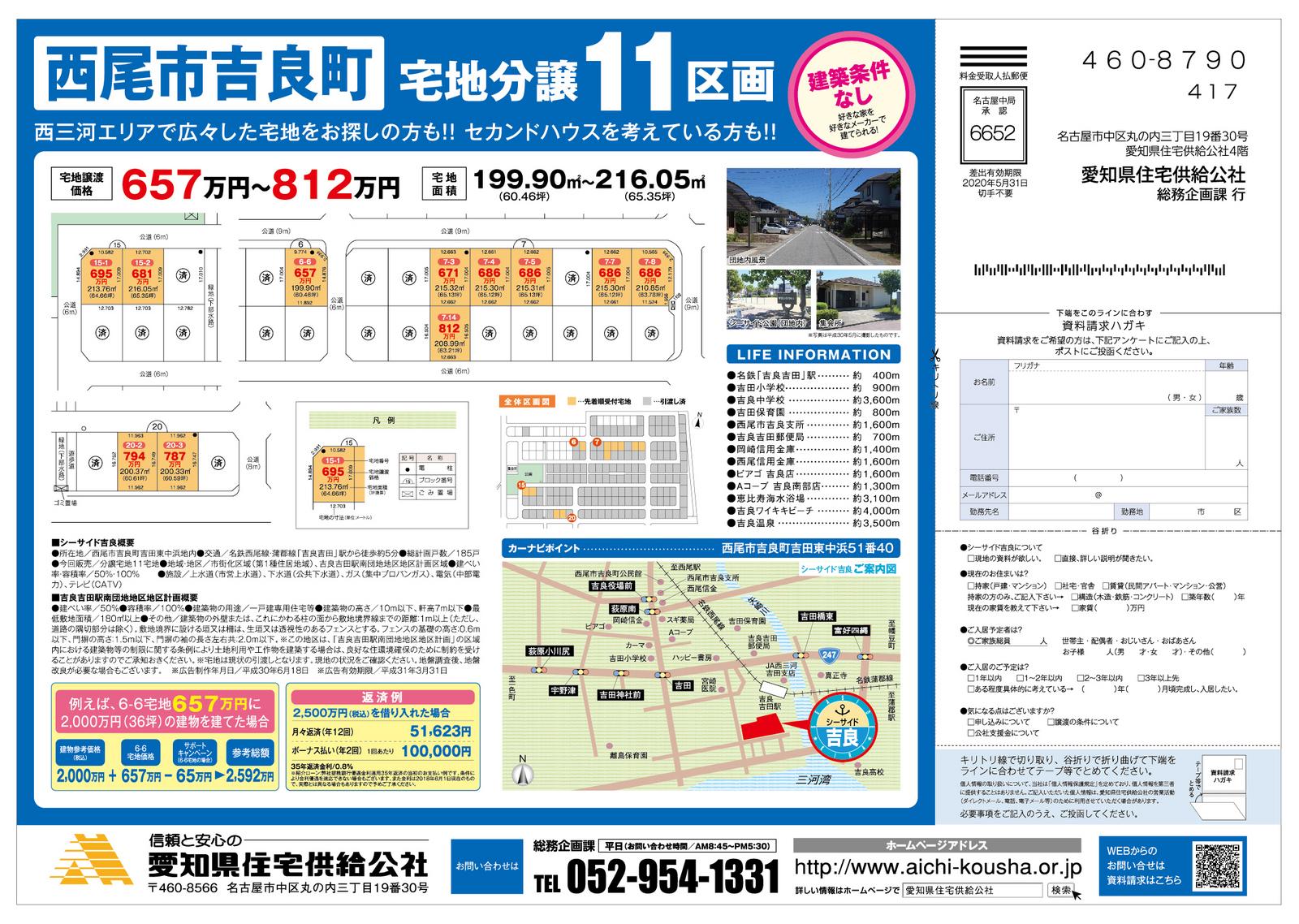 愛知県住宅供給公社様「シーサイド吉良」宅地分譲チラシ