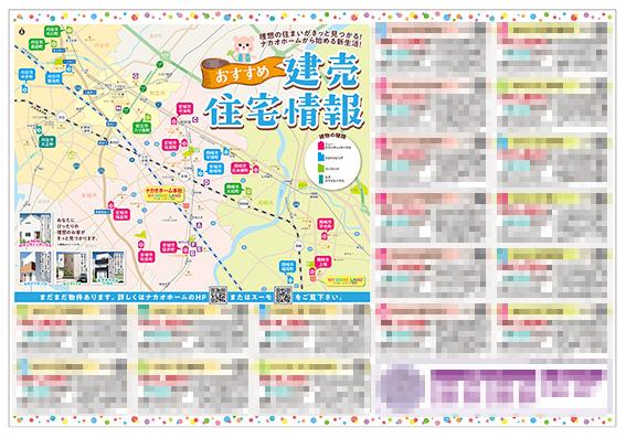 ナカオホーム様/ショールームイベント告知チラシ【夏】