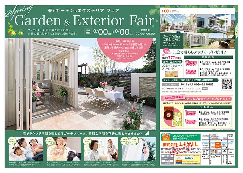 LIXIL様/春のガーデン&エクステリアキャンペーン