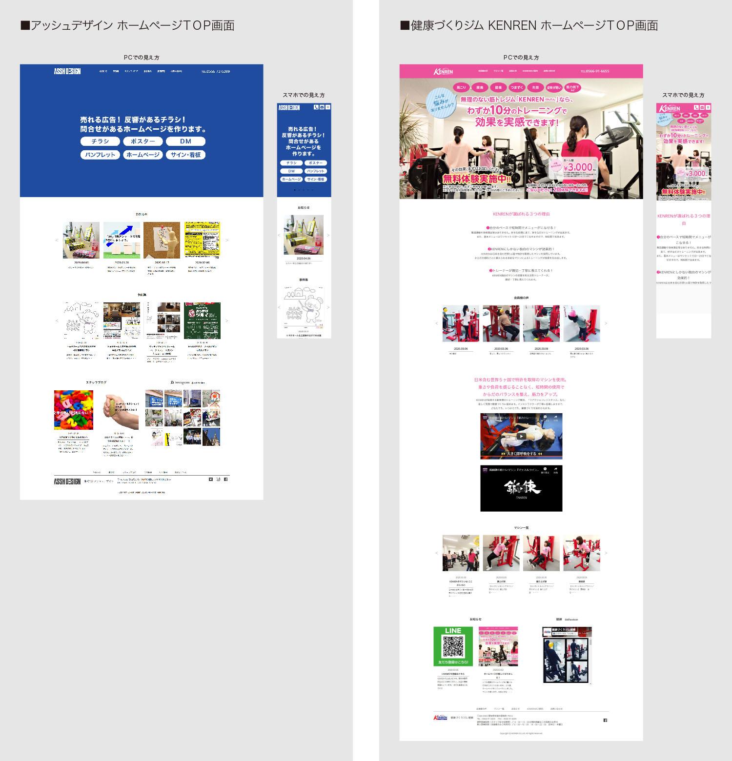 オリジナルWEBサイト作成 コミコミ30万円(税別)~プラン