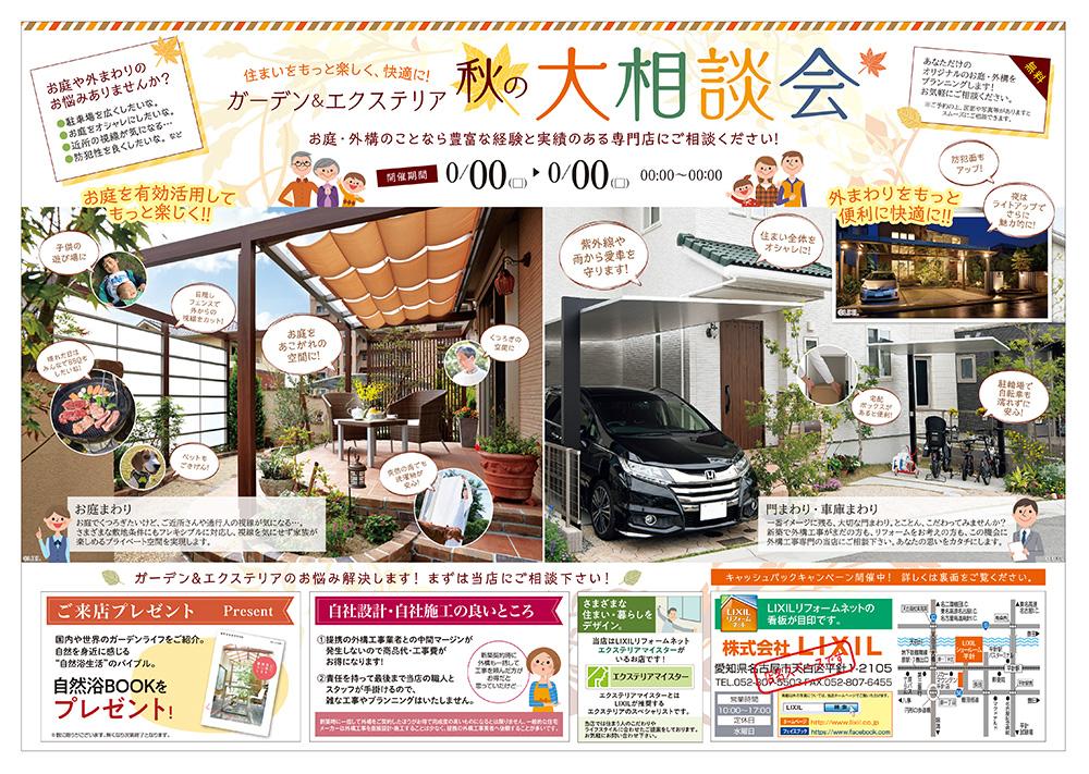 LIXIL様/秋のガーデン&エクステリアキャンペーン